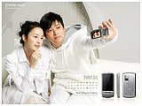 LG CYON Mobile Ads & Celebrity Models127 pics